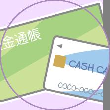 8. 銀行口座名口座番号