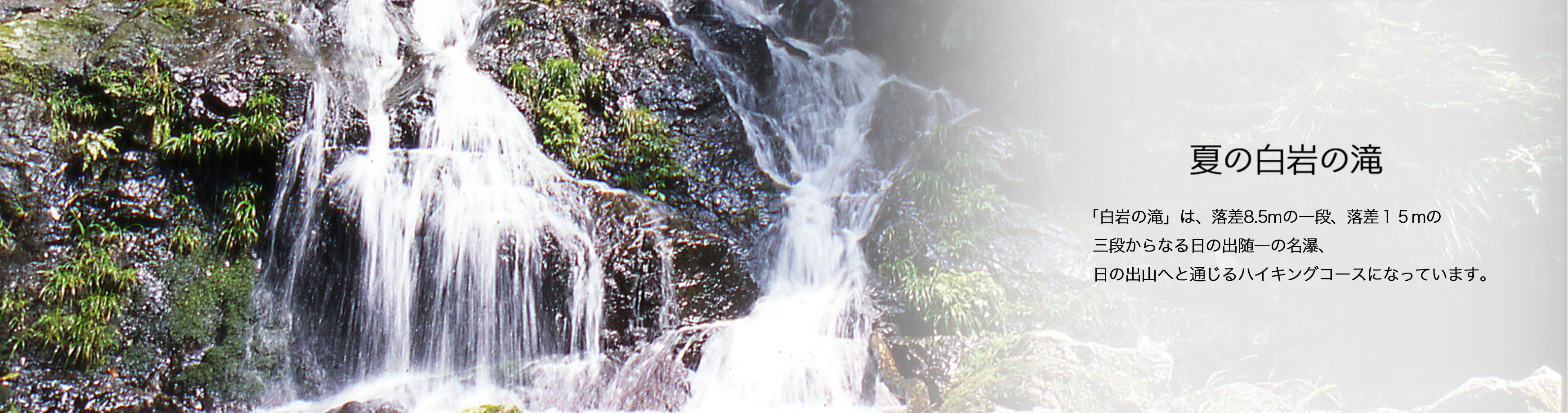 夏の白岩の滝 「白岩の滝」は、落差8.5mの一段、落差15mの 三段からなる日の出随一の名瀑、 日の出山へと通じるハイキングコースになっています。